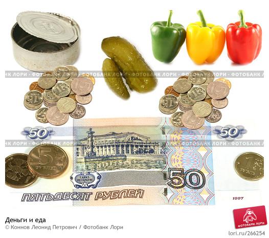 Деньги и еда
