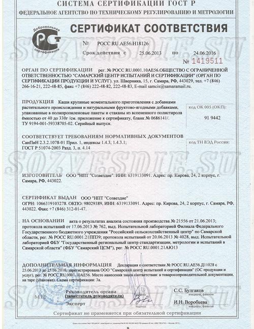 """Сертификат соответствия на каши """"Самарский Здоровяк"""""""