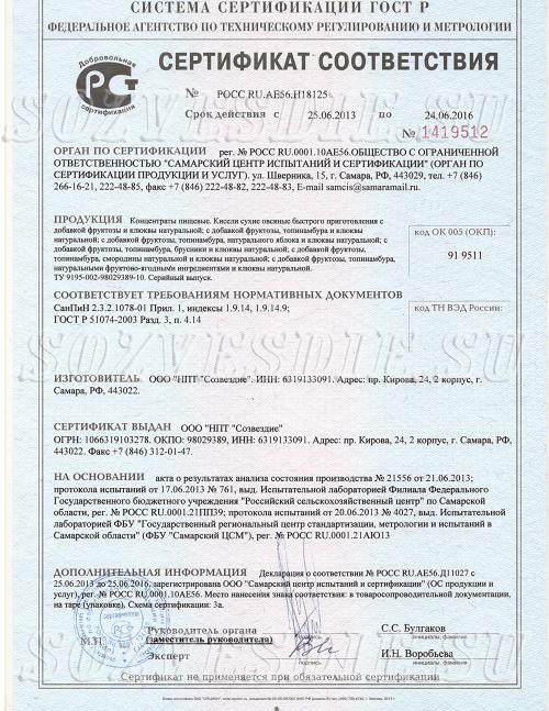 """Сертификат соответствия на кисели """"Самарский Здоровяк"""""""