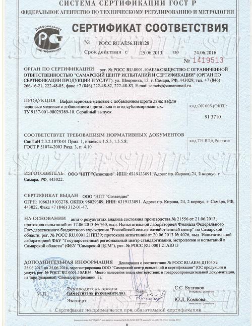 """Сертификат соответствия на вафли """"Самарский Здоровяк"""""""